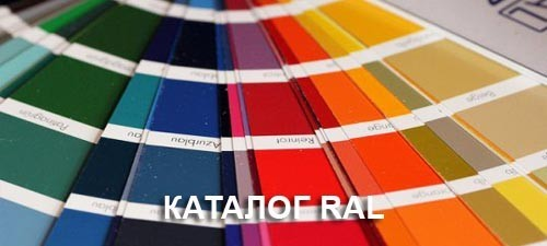 RAL swatch