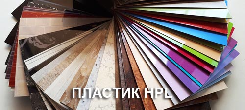 hpl katalog