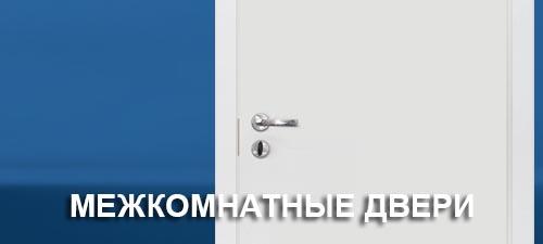межкомнатные двери финка