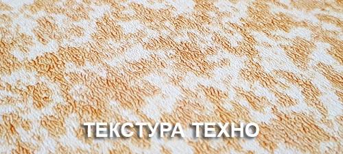 textura tehno