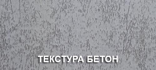 textura beton