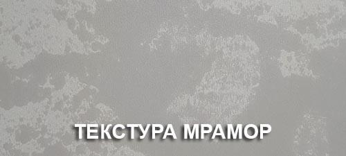 Текстура мрамор | Гипсоакриловые панели