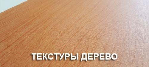 wood text