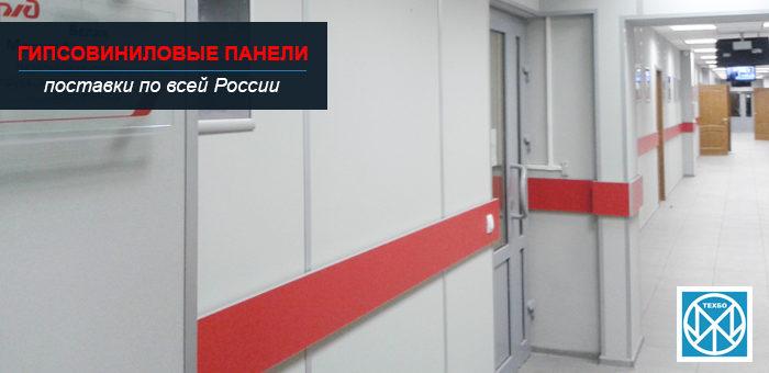 гипсовиниловые панели — поставки по всей России
