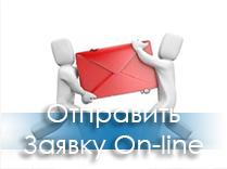 Формирование заявки